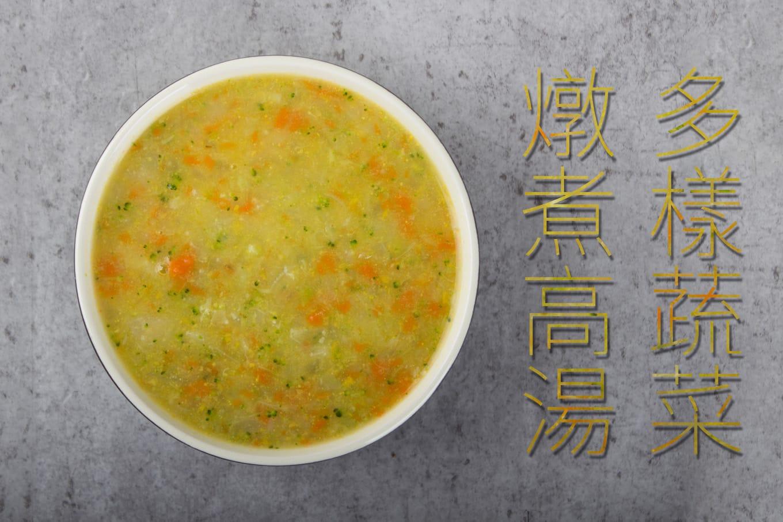 旅居漁村 鮭魚蔬食燉飯 蔬菜高湯