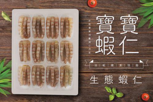 旅居漁村 海鮮寶寶粥 生鮮商品 寶寶蝦仁