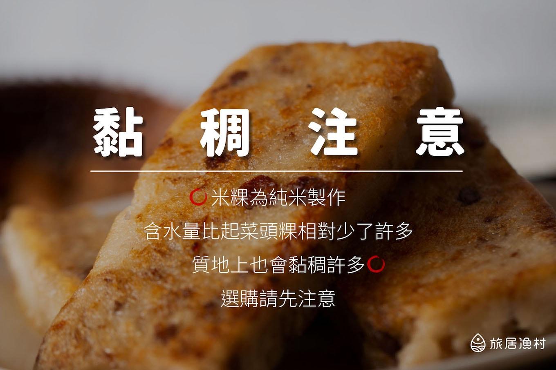 旅居漁村 寶寶米粿 黏稠注意