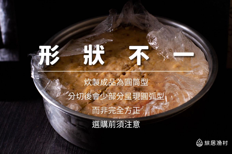 旅居漁村 寶寶米粿 形狀不一
